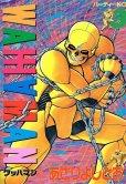 ワッハマン、コミック本3巻です。漫画家は、あさりよしとおです。