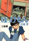 ぼっけもん、コミック本3巻です。漫画家は、岩重孝(いわしげ孝)です。