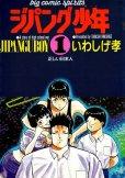 ジパング少年、コミック1巻です。漫画の作者は、岩重孝(いわしげ孝)です。