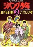 ジパング少年、単行本2巻です。マンガの作者は、岩重孝(いわしげ孝)です。