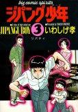 ジパング少年、コミック本3巻です。漫画家は、岩重孝(いわしげ孝)です。