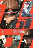 01(ゼロワン)、単行本2巻です。マンガの作者は、奥浩哉です。