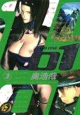 01(ゼロワン)、コミック本3巻です。漫画家は、奥浩哉です。
