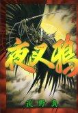 夜叉鴉、コミック1巻です。漫画の作者は、荻野真です。