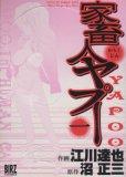 家畜人ヤプー、コミック1巻です。漫画の作者は、江川達也です。