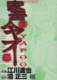 家畜人ヤプー、単行本2巻です。マンガの作者は、江川達也です。