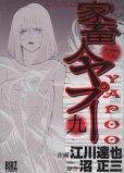 江川達也の、漫画、家畜人ヤプーの最終巻です。