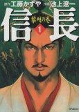 信長、コミック1巻です。漫画の作者は、池上遼一です。
