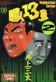 隣人13号、単行本2巻です。マンガの作者は、井上三太です。