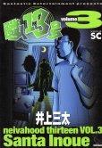 隣人13号、コミック本3巻です。漫画家は、井上三太です。