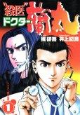 殺医ドクター蘭丸、コミック1巻です。漫画の作者は、井上紀良です。