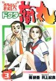 殺医ドクター蘭丸、コミック本3巻です。漫画家は、井上紀良です。