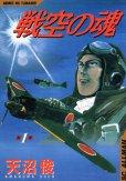 戦空の魂、コミック1巻です。漫画の作者は、天沼俊です。