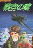 戦空の魂、単行本2巻です。マンガの作者は、天沼俊です。