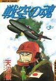 戦空の魂、コミック本3巻です。漫画家は、天沼俊です。