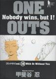 甲斐谷忍の、漫画、ワンナウツの表紙画像です。