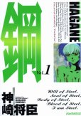 鋼HAGANE、コミック1巻です。漫画の作者は、神崎将臣です。