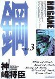鋼HAGANE、コミック本3巻です。漫画家は、神崎将臣です。