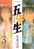 五年生、コミック本3巻です。漫画家は、木尾士目です。