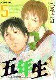 木尾士目の、漫画、五年生の最終巻です。