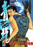 青龍(ブルードラゴン)、コミック1巻です。漫画の作者は、八坂考訓です。
