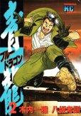青龍(ブルードラゴン)、単行本2巻です。マンガの作者は、八坂考訓です。