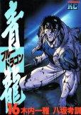 八坂考訓の、漫画、青龍(ブルードラゴン)の表紙画像です。