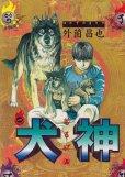 犬神、マンガの作者は、外薗昌也です。