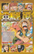 ONE PIECE(ワンピース) 【0巻】 尾田栄一郎