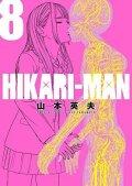 HIKARI-MAN ヒカリマン 山本英夫
