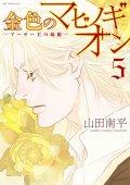金色のマビノギオン アーサー王の妹姫 山田南平