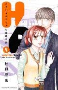 HP ホスピタルポリスの勤務日誌 杜野亜希