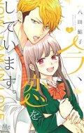 今、恋をしています 八田鮎子