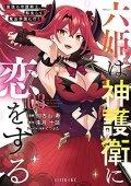 六姫は神護衛に恋をする 最強の守護騎士転生して魔法学園に行く 加古山寿