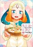 クミカのミカク、漫画本の表紙画像です。漫画家は、小野中彰大です。