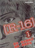 R-16、マンガの作者は、桑原真也です。