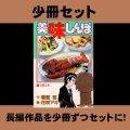 美味しんぼ 21-40巻/20冊セット 花咲アキラ 雁屋哲