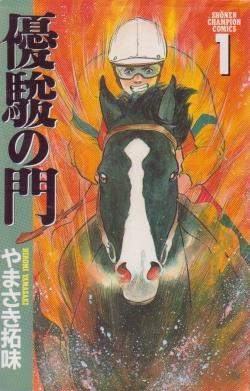 優駿の門 - 漫画[全33巻]