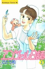 [ごとう和]の漫画全巻