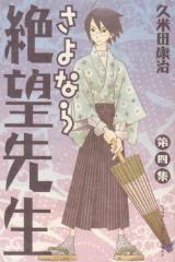 [久米田康治]の漫画全巻