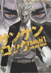 [Boichi]の漫画全巻