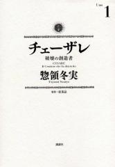 [惣領冬実]の漫画全巻