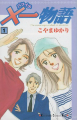 [こやまゆかり]の漫画全巻