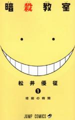[暗殺教室]の漫画全巻