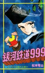 [松本零士]の漫画全巻