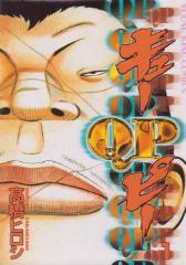 QP(キューピー) 高橋ヒロシ