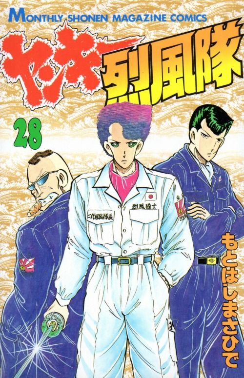ヤンキー烈風隊 コミックセット...