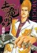 人気マンガ、土竜の唄(モグラの唄)、漫画本の4巻です。作者は、高橋のぼるです。