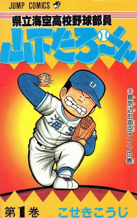 県立海空高校野球部員山下たろーくん コミックセットの古本購入は漫画 ...